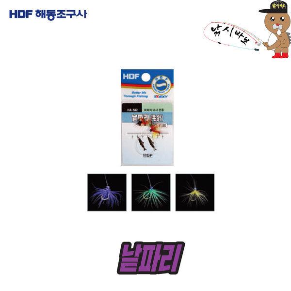 해동 낱파리 (HA-542) - 낚시바보 상품이미지