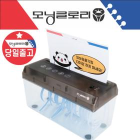 A4자동 문서세단기 분쇄기 파쇄기 세절기 가정용