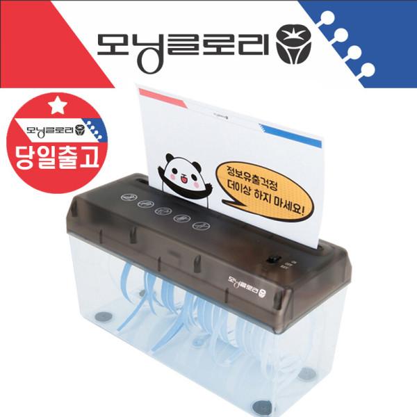 A4자동 문서세단기 분쇄기 파쇄기 세절기 가정용 상품이미지