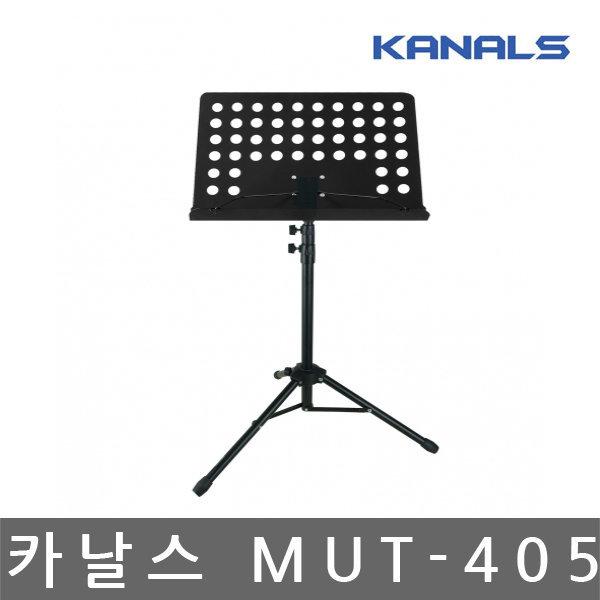 카날스/MUT-405/보면대/악보스탠드/입식좌식겸용/공연 상품이미지