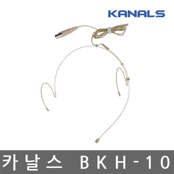 카날스/BKH-10/헤드셋/방송/뮤지컬/공연/강의/교회 상품이미지