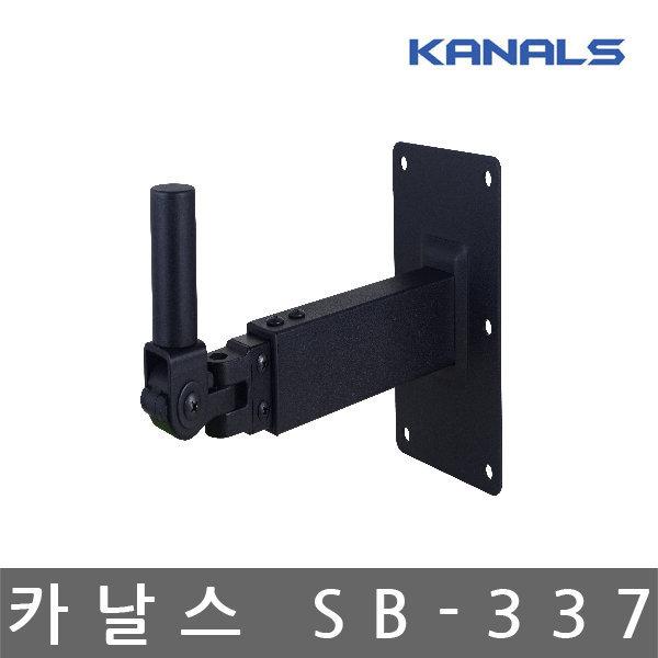 카날스/SB-337/스피커브라켓/PA용/각도방향조절 상품이미지