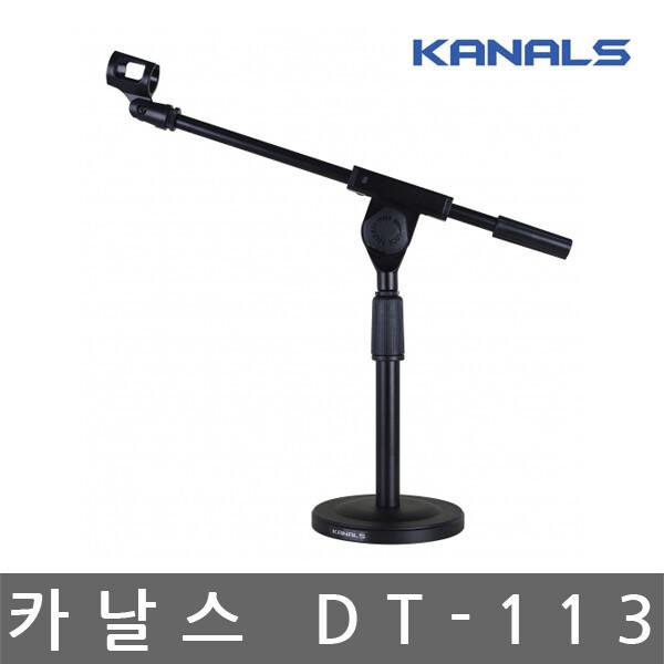 카날스/DT-113/T자형탁상용스탠드/개인방송/회의장 상품이미지