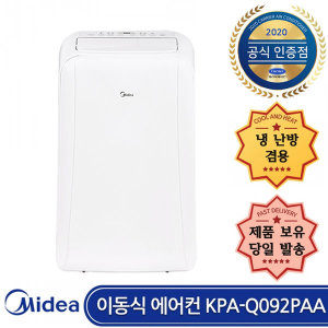 KPA-Q092PAA 이동식 에어컨 냉방(9평)난방(5평) 에어컨