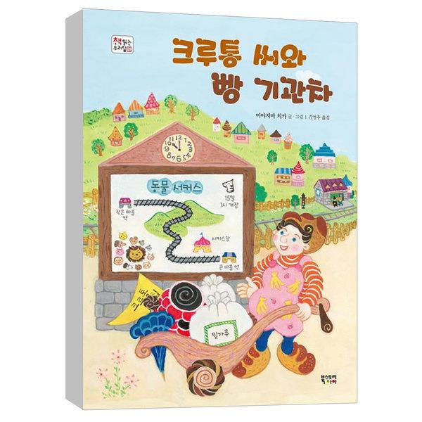 (북스토리아이) 크루통 씨와 빵 기관차 - 책 읽는 우리 집 29 상품이미지