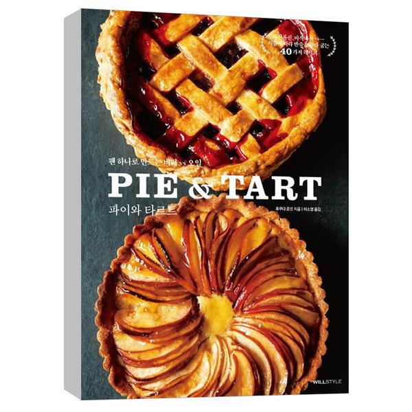 (윌스타일) 파이와 타르트 (팬 하나로 만드는 버터 vs 오일) 상품이미지