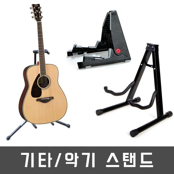 기타스탠드/기타/받침대/거치대/보면대/접이식/휴대용 상품이미지