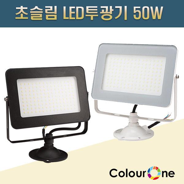 LED 투광기 50W 간판조명 화이트 서치라이트 투광등 상품이미지