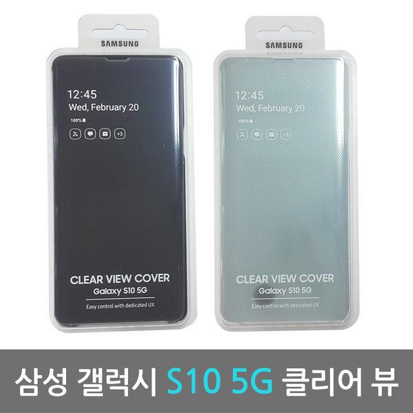 삼성전자 정품 갤럭시S10 5G 클리어뷰커버 SM-G977용 상품이미지