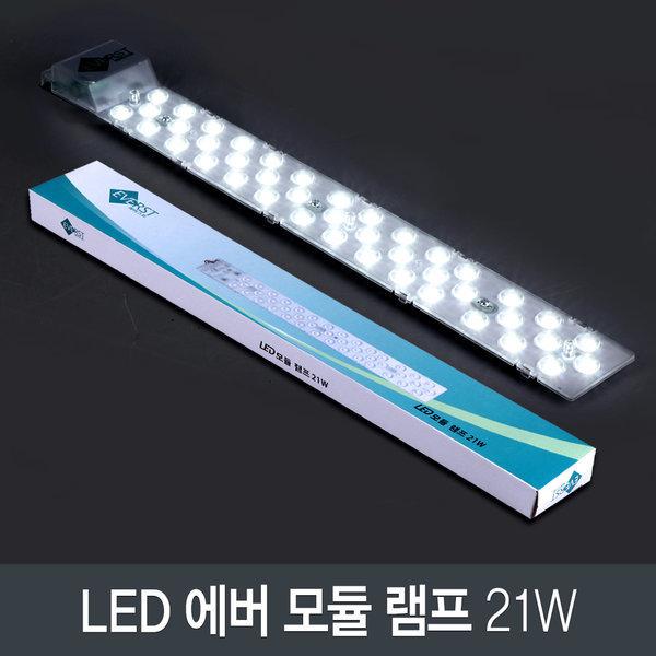 LED 모듈 방등모듈 에버 모듈 램프 21W 상품이미지