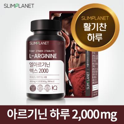 Slimplanet/L Arginine/MAX/2000/1 Month Supply