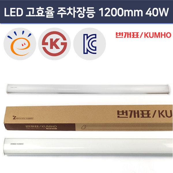 번개표 LED 고효율 주차장등 1200mm 40W 레이스웨이 상품이미지