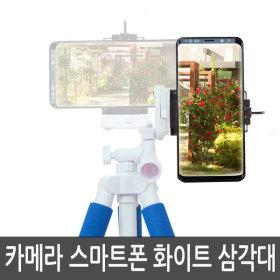 삼성 스마트폰 핸드폰 휴대폰 셀카봉 카메라 삼각대