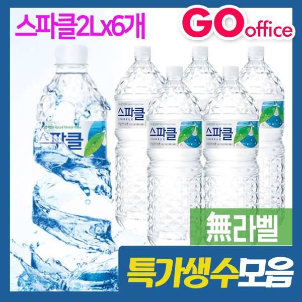 고오피스/생수모음/아이시스/제주삼다수/백산수/음료 상품이미지