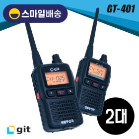 초소형 생활무전기 HK-380 2개1세트 2019년 최신형