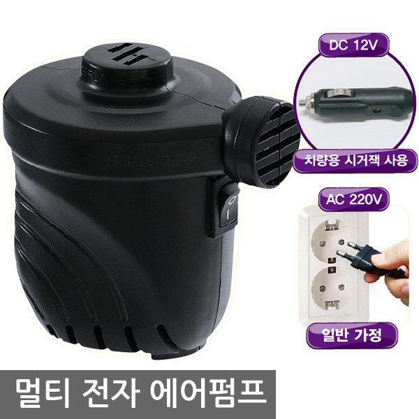 멀티 전자 에어 펌프 / 가정용220V 차량용12V 겸용 에 상품이미지