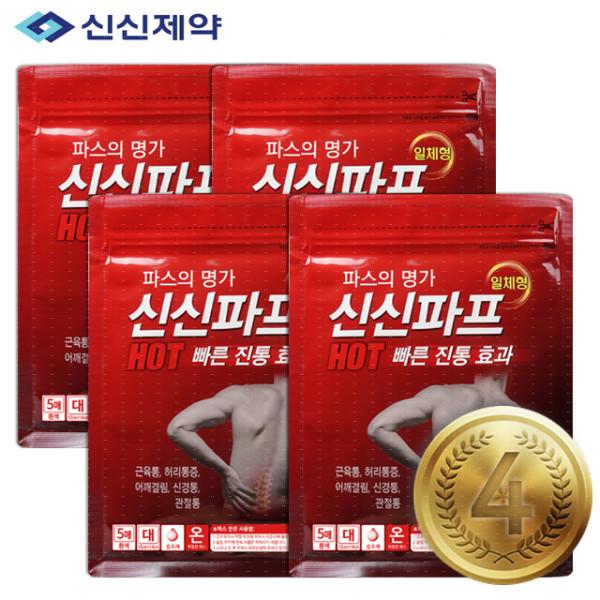 신신제약 신신파프 핫 20매(5매입x4팩) 상품이미지