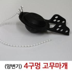 4구멍 고무마개 양변기 부속품 변기 부품
