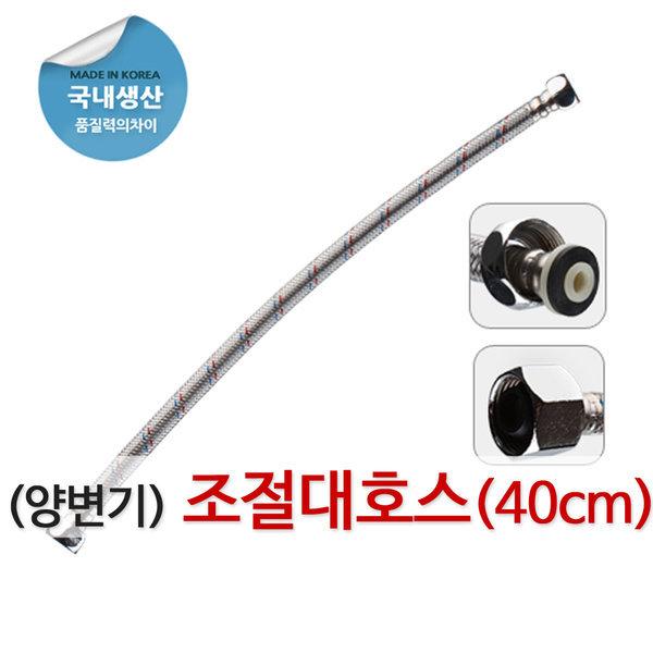 (국산)양변기호스 40cm 양변기 조절대 부속 부품 고압 상품이미지
