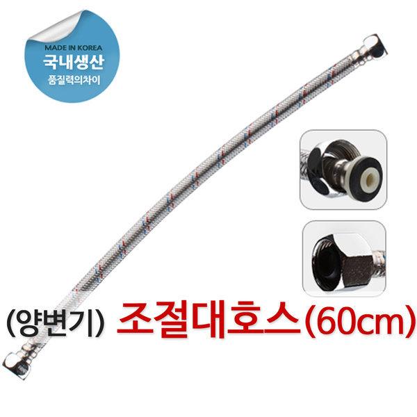 (국산)양변기호스 60cm 양변기 조절대 부속 부품 고압 상품이미지