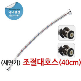 (국산)세면기호스 40cm 세면대 조절대 부속 부품 고압