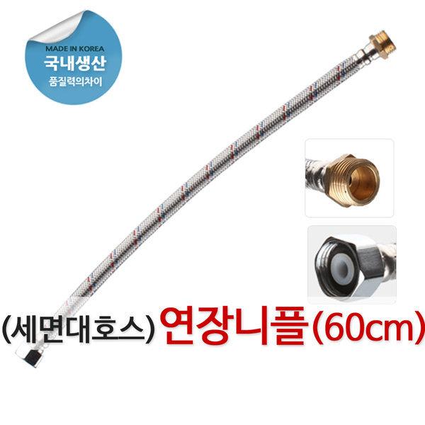 (국산)연장니플 60cm 세면대 조절대 부속 부품 고압 상품이미지