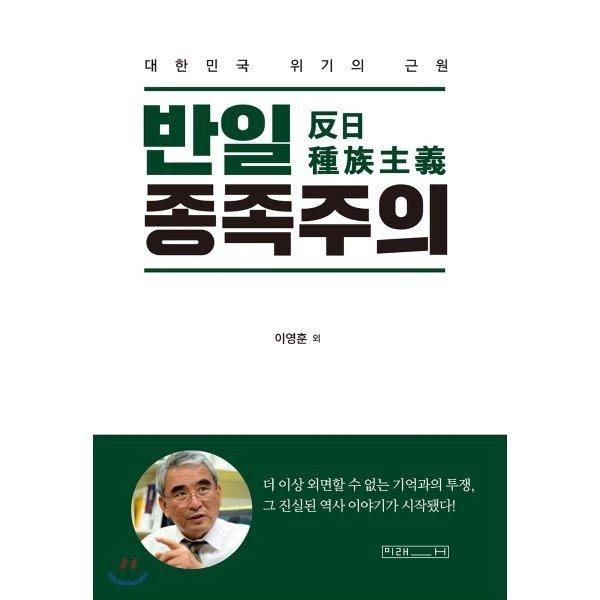 반일 종족주의  : 대한민국 위기의 근원 상품이미지