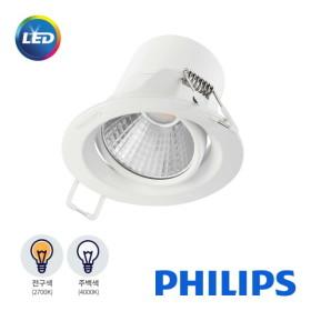 [필립스] LED 스팟매입등 다운라이트 59777 3인치 5W 전구색 주백색