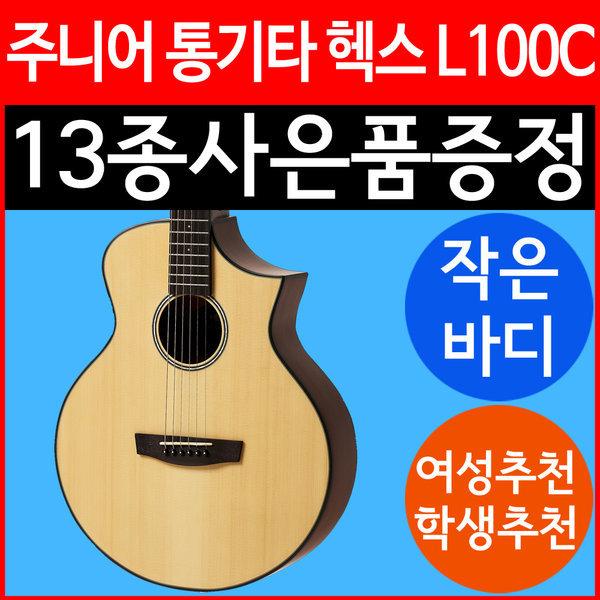 (13종사은품) 주니어 통기타 헥스 HEX L100C 어쿠스틱 상품이미지
