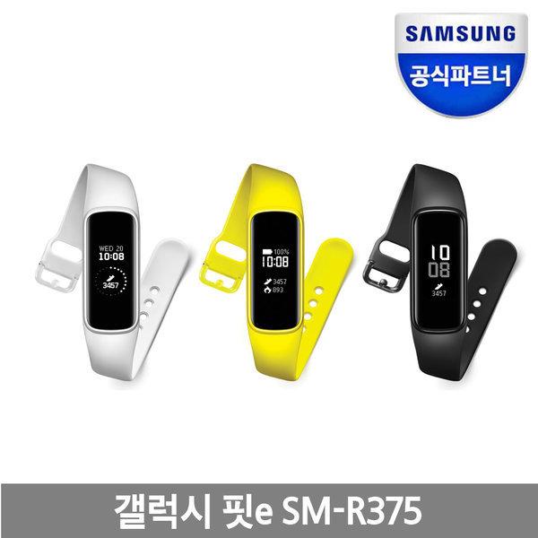 갤럭시핏e  스마트밴드  SM-R375  블랙/화이트/옐로우 상품이미지