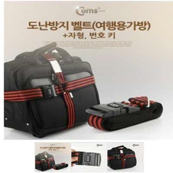 도난방지 벨트 여행용 가방 자형 번호키 잠금장치 여 상품이미지