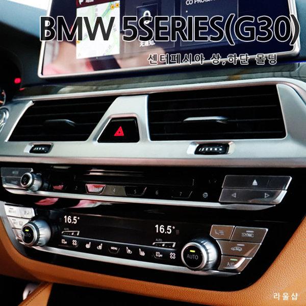 BMW G30 센터페시아 송풍구 몰딩 크롬재질 실내튜닝 상품이미지