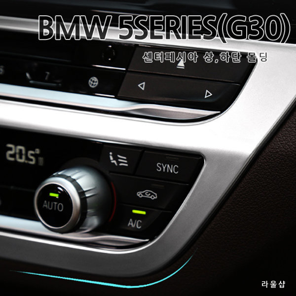 BMW 신형5시리즈 센터페시아 송풍구몰딩 간편부착 상품이미지
