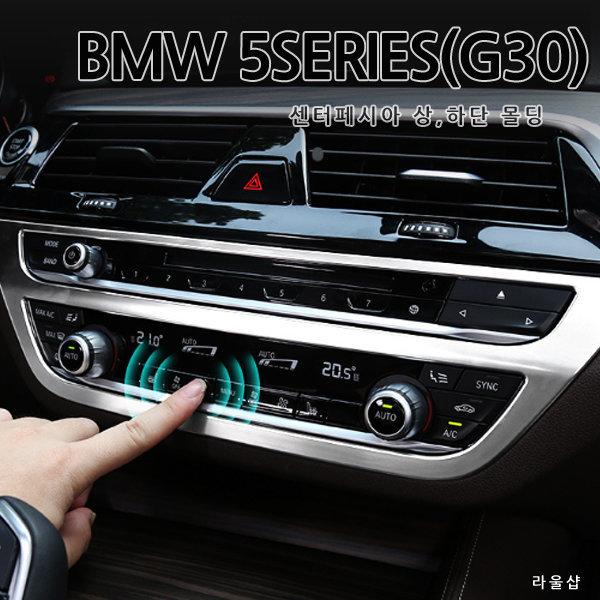 BMW 5시리즈 G30 송풍구 공조기몰딩 스타트버튼 센터 상품이미지