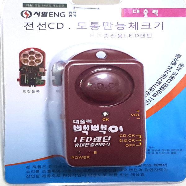 삑삑이 전선CD도통만능체크기 비상렌턴및구조싸이렌용 상품이미지
