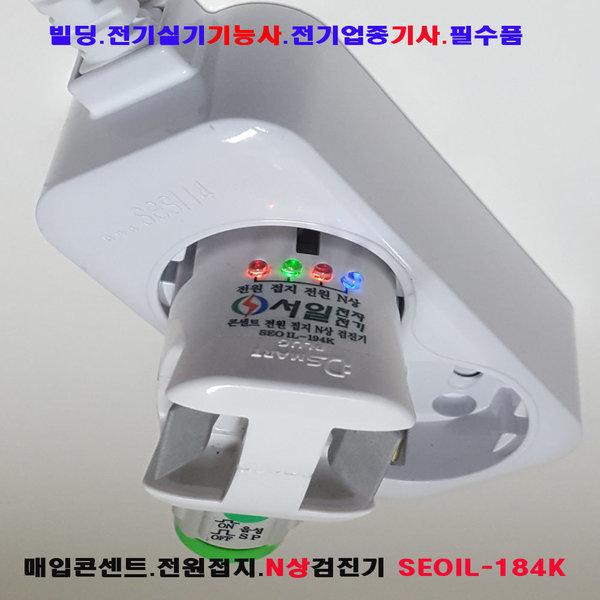 검진기검전기 N상검진기 음성스피커 SEOIL-194K 상품이미지