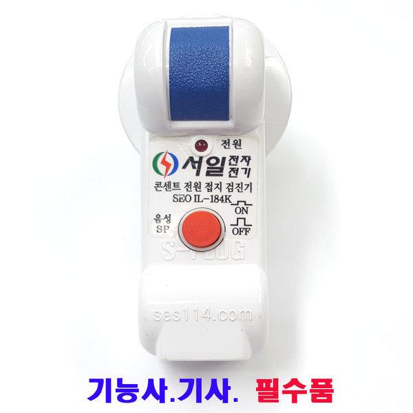 검전기 N상전원접지검진기 SEOIL-184K B형 부저스피커 상품이미지