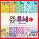 색종이/꽃무늬1-안개꽃(10봉/1set)/문구/학용품/양면