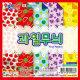 색종이/1500과일무늬(10봉/1set)/문구/학용품/양면