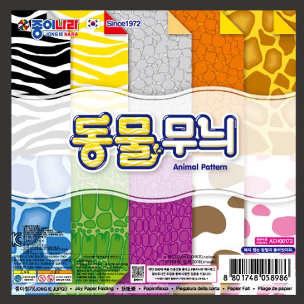 색종이/1500동물무늬(10봉/1set)/문구/학용품/세트 상품이미지