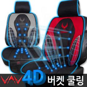VAV 4D입체 버켓 쿨링시트 통풍시트/자동차시트커버