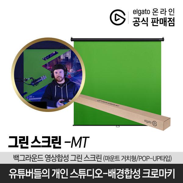 엘가토 그린스크린-MT (거치형) 벽면고정거치 크로마키 상품이미지