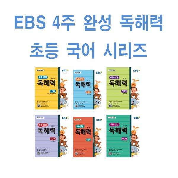 EBS 4주 완성 독해력 초등 국어 1 2 3 4 5 6 단계 학년 상품이미지