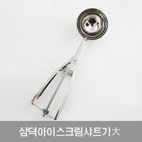 SM 삼덕 아이스크림 샤트기 대 / 스쿱 스푼 숟가락 상품이미지