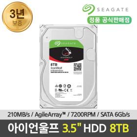 8TB IronWolf ST8000VN004 NAS하드 HDD 정품 /당일발송