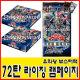 유희왕카드/부스터팩/72탄 라이징램페이지/스페셜팩