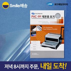제본기소모품 제본표지 PVC 투명 0.15T 100매 스마일