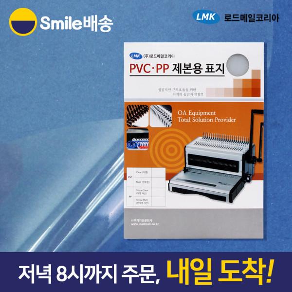 제본기소모품 제본표지 PVC 투명 0.15T 100매 스마일 상품이미지