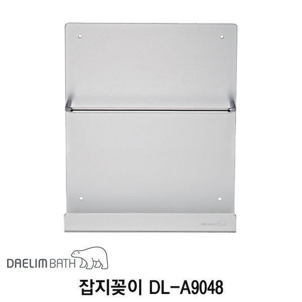 대림바스 DL-A9048 잡지꽂이 상품이미지