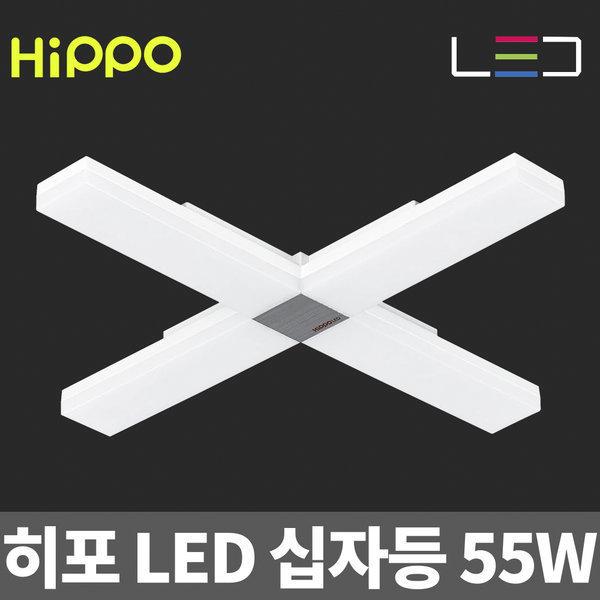 히포 LED 십자등 파인 55W 등기구 형광등 방등 거실등 상품이미지